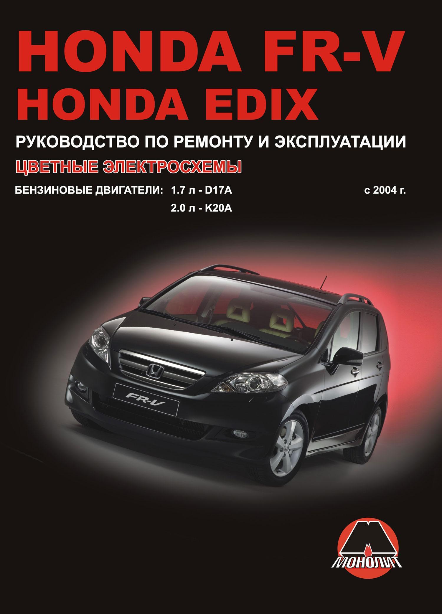 схема honda edix 2004г