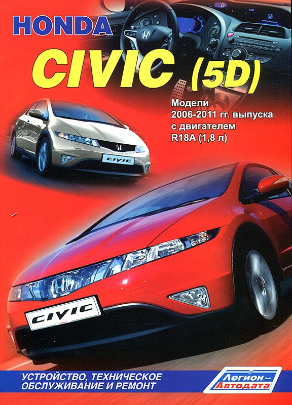 HONDA CIVIC (5D) бензин